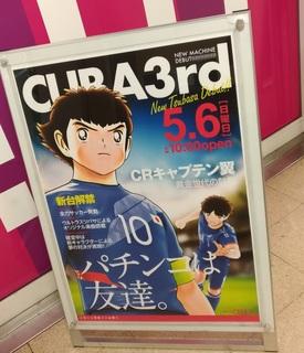 patchinko_soccer_tubasa2018.jpg